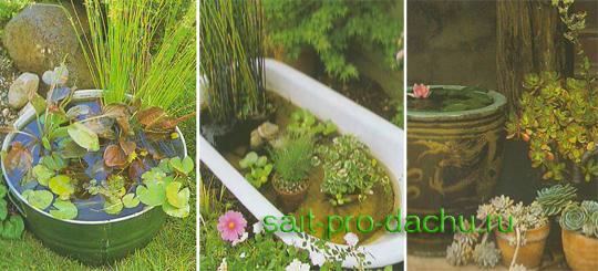 Делаем миниатюрный водоем на даче своими руками