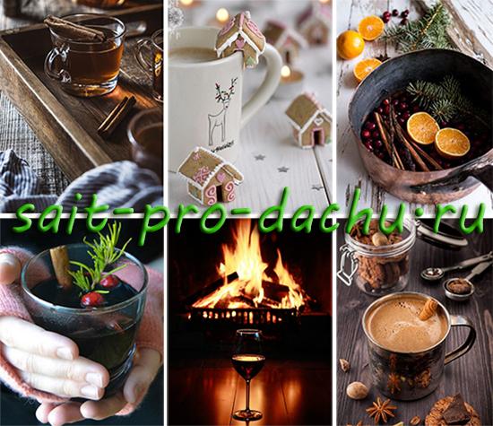 Горячие зимние напитки для души и тела